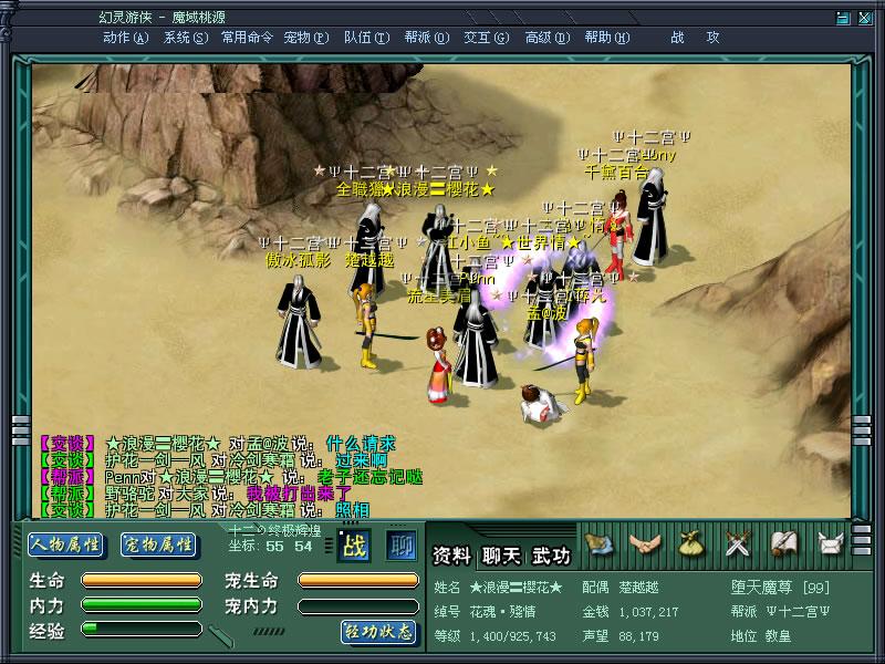 《幻灵游侠2.5-宠爱一生》梦幻国度服务器组:Ψ十二宫Ψ