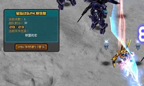 星际舰队PK赛