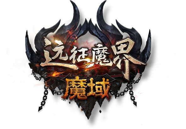魔域中文官方网站