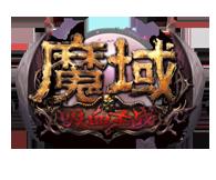 魔域-吸血圣战