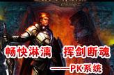 畅快淋漓,挥剑断魂——PK系统