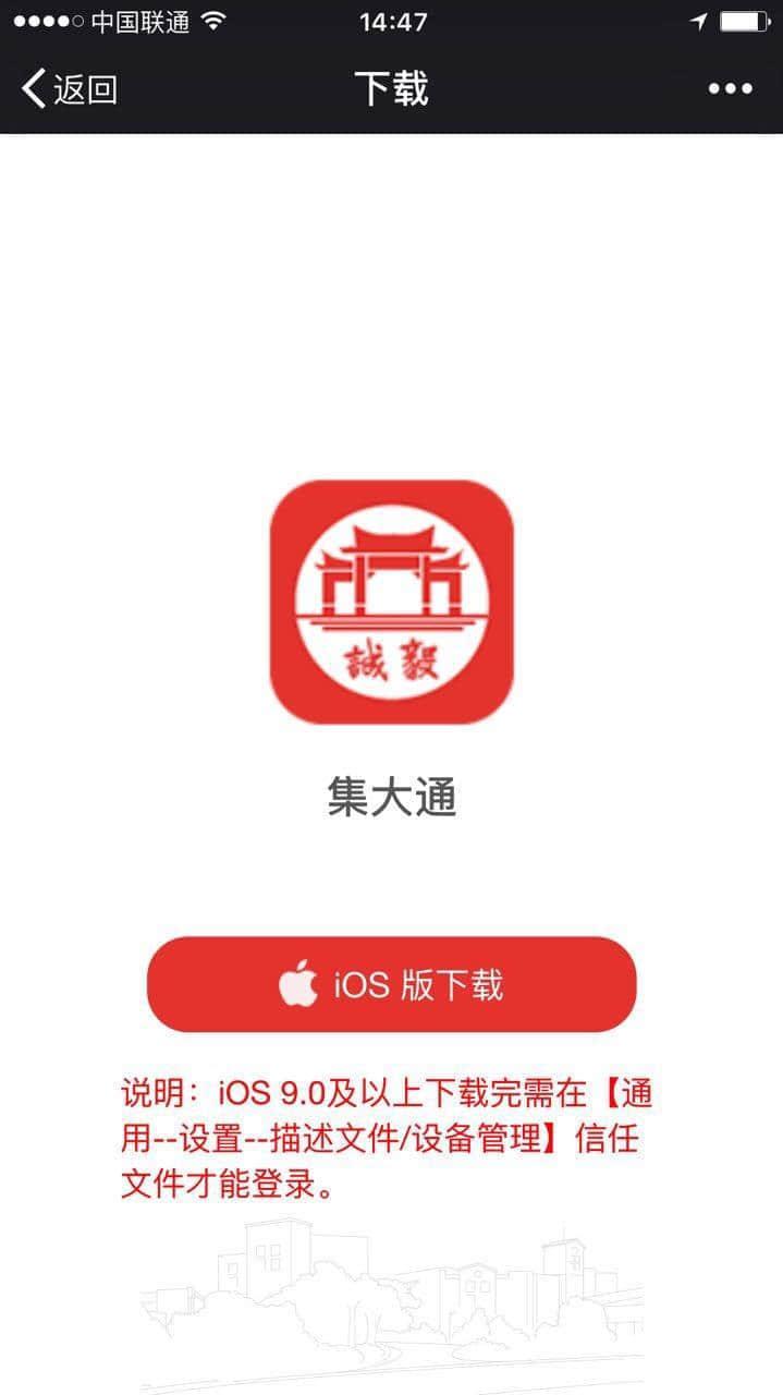 iOS下载页截图