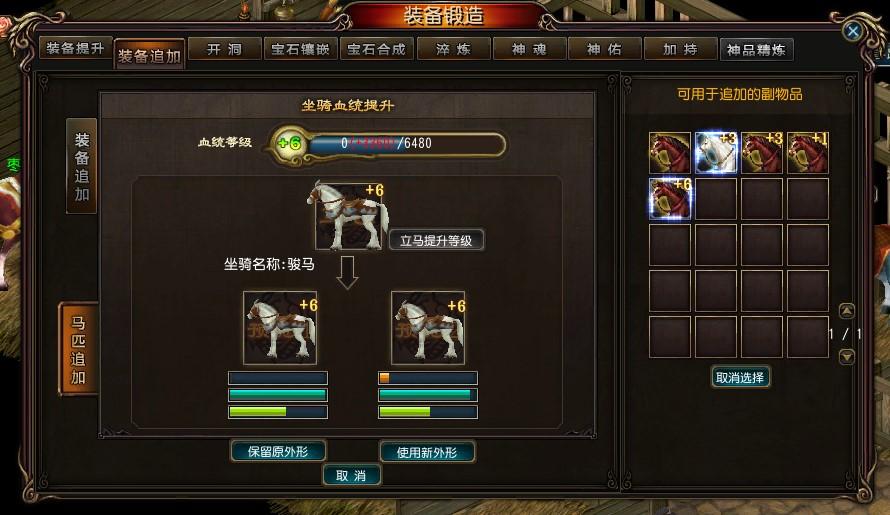 坐骑系统-《降龙武僧》中文官方网站